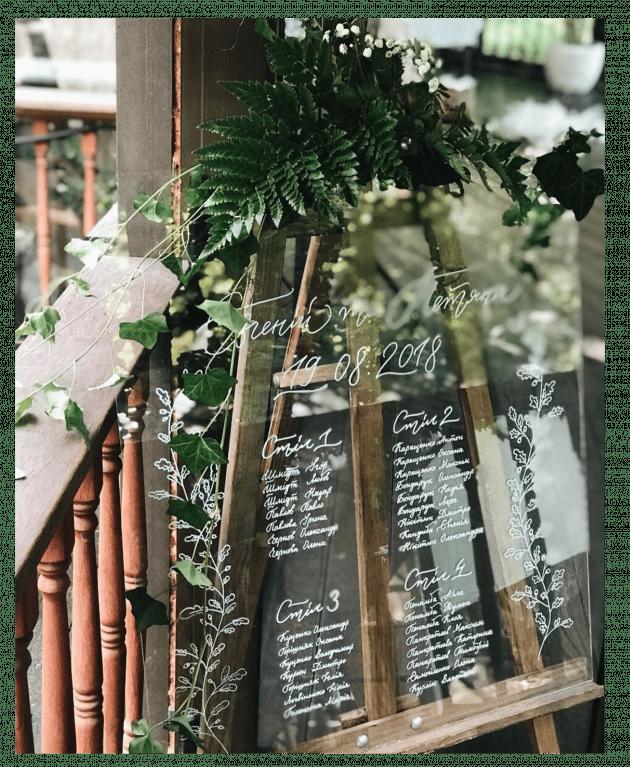 План рассадки гостей 2 – Интернет-магазин цветов STUDIO Flores